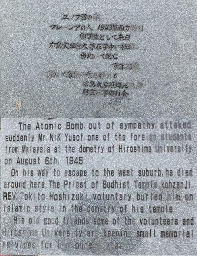 a-bombvictim01.png