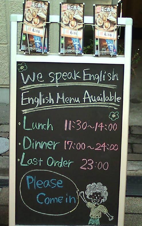 英語メニュー 和食