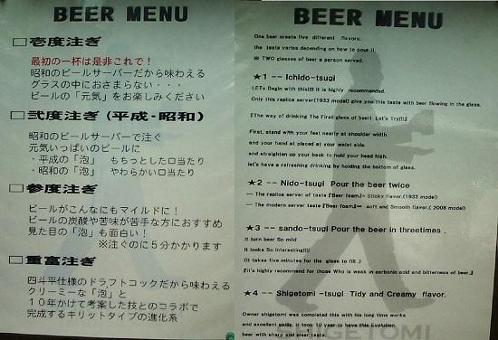 英語メニュー 酒屋