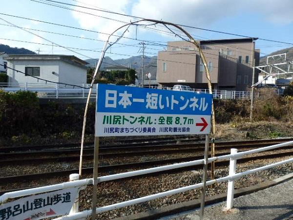 川尻トンネル