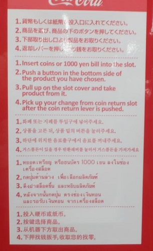 vendingmachine01.jpg