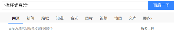 baidu_search.png